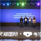 중국,브랜드,지투지,패션,티몰,한국,글로벌,최우수,운영,온라인