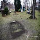 무덤,나치,경찰,하이드리히,베셀