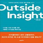 데이터,기업,외부,저자,내부,정보,활용,소비자,인사이트