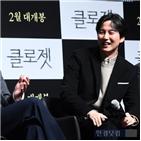 하정우,김남길,감독,배우,연기,김광빈,클로젯,영화,처음
