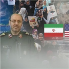 이란,강세,공격,한국