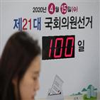 입법,혼란,여부,금지,한국당,선거