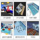 해양안전체험관,지역,체험,운영