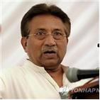 무샤라프,사형판결,대통령,파키스탄,특별법원