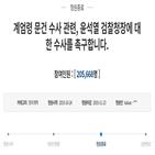 수사,문건,계엄령,서울중앙지검장,당시