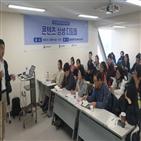 스타트업,강연,콘텐츠,인천콘텐츠코리아랩,개최,부회장