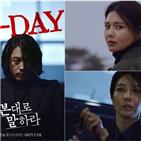 말하라,대로,작품,배우,캐릭터,최수영