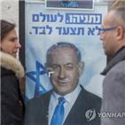 이스라엘,결함,유권자,리쿠드당,선거