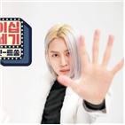 4차원,이십,음악,프로그램,김희철,김민아,예능