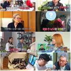 최준용,미나,현우,김영옥,전원주,성미,필립,방송,마지막,부부
