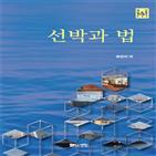 선박,바다,인간,전개