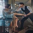 부부,세계,화제성,지선우,방송,드라마