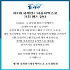 국제전기차엑스포,개최