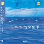 선박,바다,해법,국제해양문제연구소