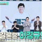 김강훈,스토,이경규