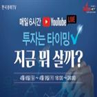증시,파트너,투자,유튜브,와우넷,대박천국