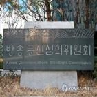 방송,청소년,방심위,위반,청소년시청보호시간대