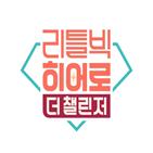 히어로,리틀빅,사람,한국인