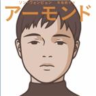 일본,서점대상,아몬드,번역소설,수상작