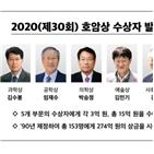 디지털,수상자,학전,교수,호암,성미자,한국,김민기,선정