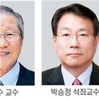 수상자,교수,한국,디지털,마을