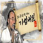 기업,박사,동양철학,방송,사람