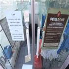 유흥업소,영업,업소,코로나19,직원,사이트