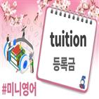 등록금,학생,수업,대학,일부,온라인,뉴스래빗,학교