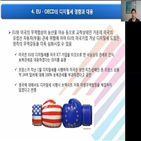 세미나,이커머스,코로나19,온라인,시리즈,무역협회