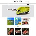 브랜드,엑셀비프,홈페이지,정보,소고기,제품