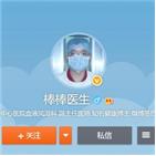 처벌,코로나19,중국,의사,리원량,비판,당국