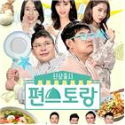 스토,메뉴,포스터,셰프,공개,예능