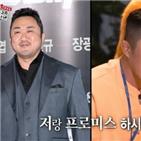 마동석,김동현,섭외