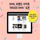 NHN,그룹사,기술