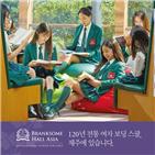 아시아,교육,입학설명회,학생,과정,온라인,진학,설명회
