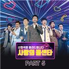 39사랑,콜센타,홍진영,임영웅,사랑