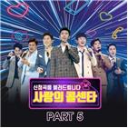 사랑,콜센타,임영웅,홍진영,영탁,미스터트롯