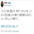 정년,정권,항의,검찰,아베,연장,검사장