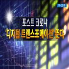 디지털,뉴딜,트랜스포메이션,한국형,전환,클라우드,종목