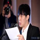 박유천,마약,기자회견,필로폰,비난,방송