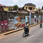 호텔,철거,코로나19,아프리카,나이지리아