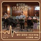 발매,마음,트랙,드라마,공개,밴드