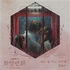 김범수,화양연화,로맨스,감성