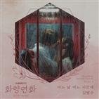 김범수,화양연화,로맨스