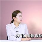 지역,김기원,저평가,입주물량,가격,대표,기대,집코노미