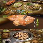 토종닭구이,육질,지리산