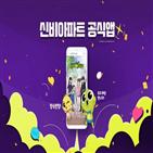 신비아파트,카드,공식앱