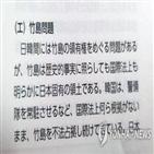 일본,한국,문제,해결,피해자,정부,기술,독도,올해,납치