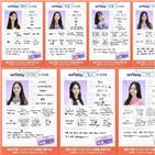 데뷔,위클리,리얼리티,플레이엠,신인개발팀,공개