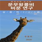 역사,문무왕릉비,비문,문무대왕,한국사,역사서,선생